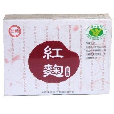 傑克羊小店代購 台糖紅麴膠囊 600毫克*60粒 多件3盒以上優惠