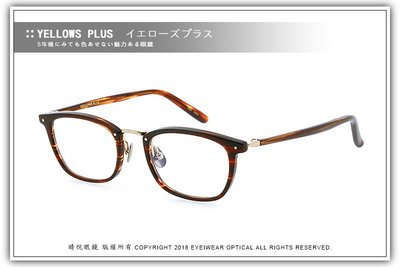【睛悦眼鏡】簡約風格 低調雅緻 日本手工眼鏡 YELLOWS PLUS 60091