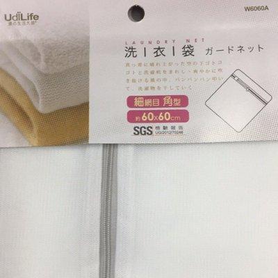 熱銷 細網 粗網 洗衣袋 大型 圓柱 立體 內衣 生活大師 台灣製造 方形 圓形【CF-05B-21060】