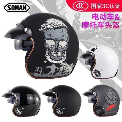頭盔 意大利Soman電動車頭盔摩托車男女半盔機車安全帽夏季個性可愛521  墾丁老街