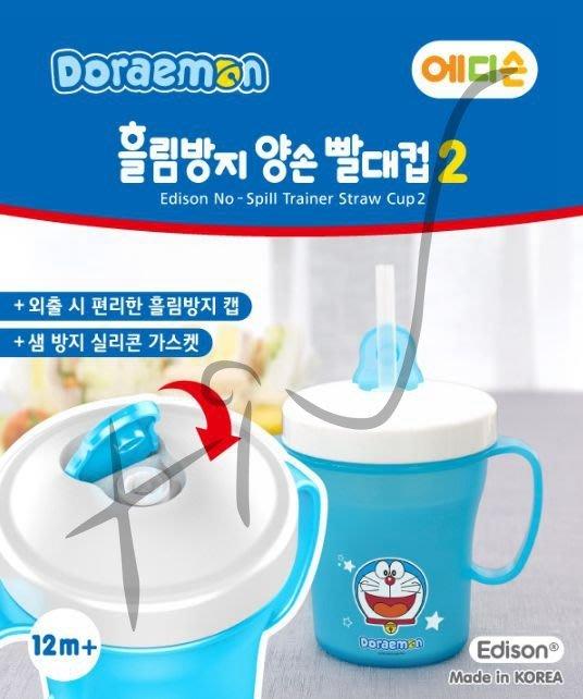 [佳恩現貨][Edison] 有手把學習水杯 250ml () #308463  小叮噹 多拉A夢 系列