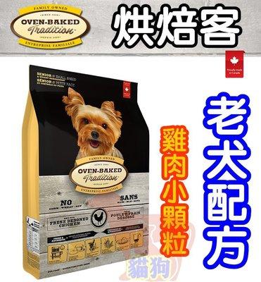 **貓狗大王**烘焙客Oven-Baked《雞肉口味》減肥犬/老犬配方 1kg 小顆粒
