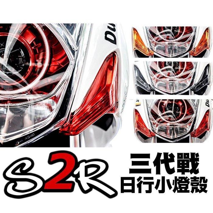 新勁戰三代 S2R 黏貼式 日行小燈殼/護片  霧燈/晝燈/小燈組 輕鬆快速升級 免運費