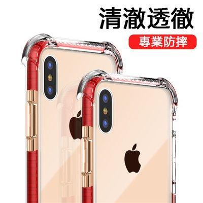 丁丁 iPhone X XS Max 晶格鎧甲氣囊輕薄透亮全包透明防護手機殼 蘋果 5.8 6.5 抗震防摔 手機保護套