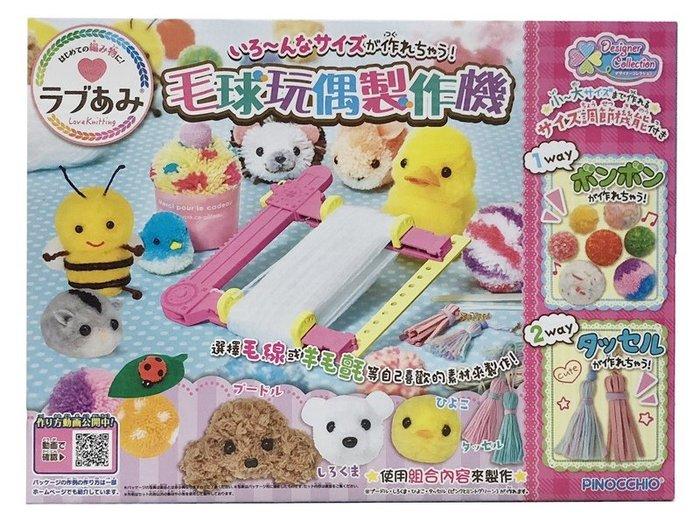 【阿LIN】31389A 毛球玩偶製作機 毛線 手作 PINOCCHIO ST安全玩具