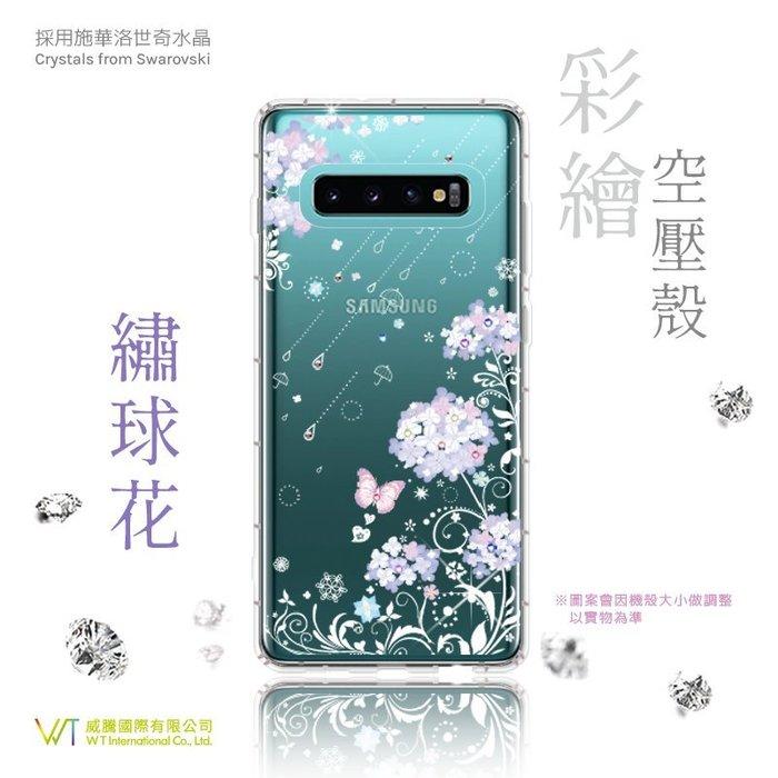 【WT 威騰國際】Samsung Galaxy S10+_『繡球花』施華洛世奇水晶 彩繪空壓 軟殼 保護殼