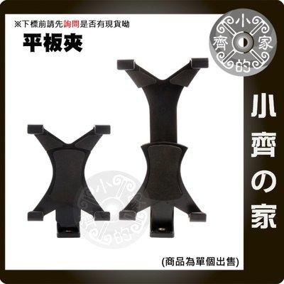 橡膠防滑平板夾 可伸縮平板支架 萬用夾 適用各款腳架 自拍架 12.5cm~20cm 小齊的家 新北市