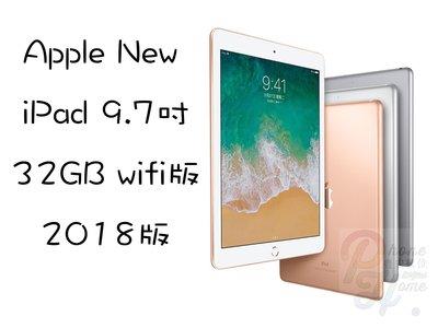 高雄台南【豐宏數位】 2018版 New iPad WiFi 32G 全新公司貨 搭配資費更優惠 實體門市