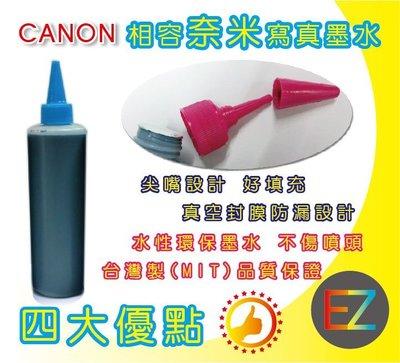 【含稅+免運】CANON 1000cc 藍色 寫真奈米 補充墨水 填充墨水 連續供墨專用 真是省錢王 MP287