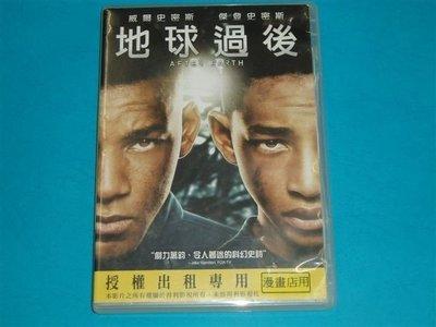 【大謙】《 地球過後 》劇力萬鈞 令人著迷的科幻史詩 台灣正版二手DVD