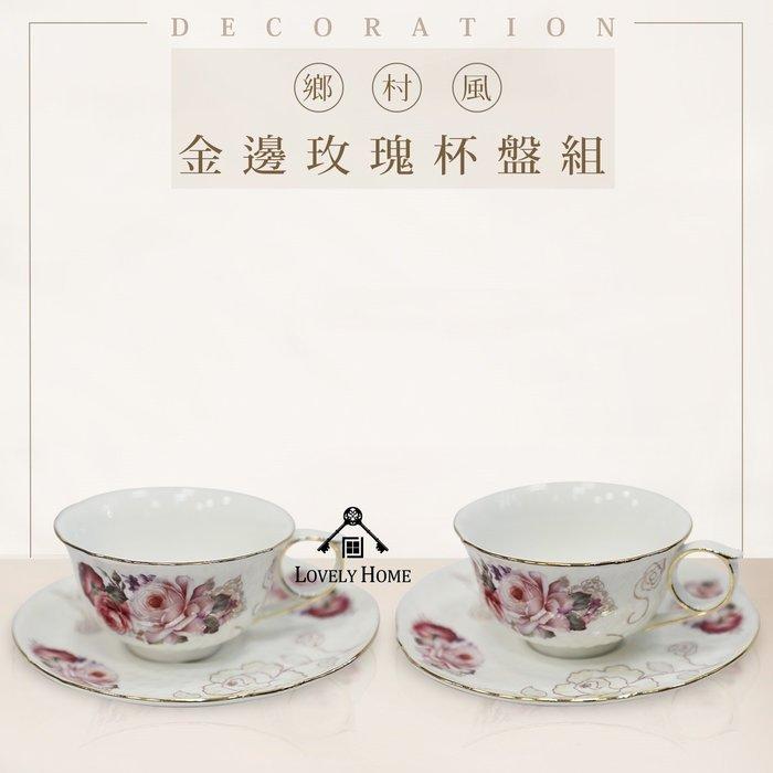 (台中 可愛小舖)法式鄉村風紫色玫瑰花雙茶杯咖啡盤組陶瓷擺盤擺飾餐盤餐廳小物擺設居家廚房飯店下午茶店甜點店民宿送禮用