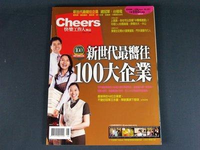 【懶得出門二手書】《Cheers 快樂工作人雜誌69》新世代最嚮往100大企業(31Z34)