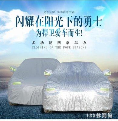 汽車車罩車衣車罩防曬防雨隔熱厚通用型遮陽傘外套套子夏季汽車遮陽罩 LH7078
