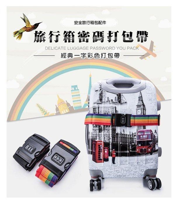 密碼行李箱 束帶 綁帶 捆帶 旅行箱 登機箱 行李箱 固定帶 旅行必備 束帶 打包 帶