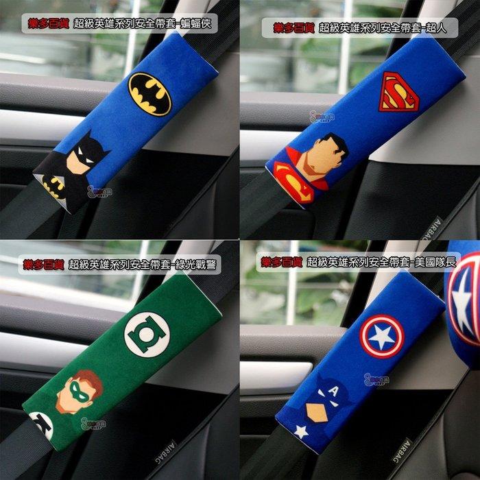 樂多百貨 超級英雄系列 汽車安全帶護肩套【美國隊長】全車系通用另有蝙蝠俠 超人/可搭抱枕頭枕整組/BENZ ALTIS