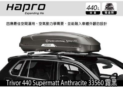   MyRack   Hapro Trivor 440 碳纖Supermatt Anthracite 33560 行李箱