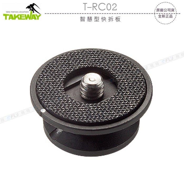 《飛翔無線3C》TAKEWAY T-RC02 智慧型快拆板〔公司貨〕轉溝槽記號設計 適用 TAKEWAY 相關產品快拆座