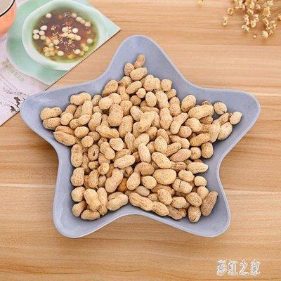 創意小麥海星果盤零食盤子水果盤家用客廳茶幾簡約糖果盤瓜子盤 DR2678