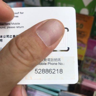 Smartone 5字頭手機號碼,幸運號碼,5288,6218,精選號碼,靚number52886218