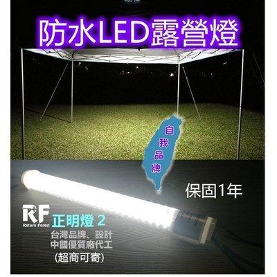 保1年[和樂屋]Return Forest🌲回歸山林-正明燈2(短) 防水露營燈/客廳帳LED燈(取代軟燈條)可超商