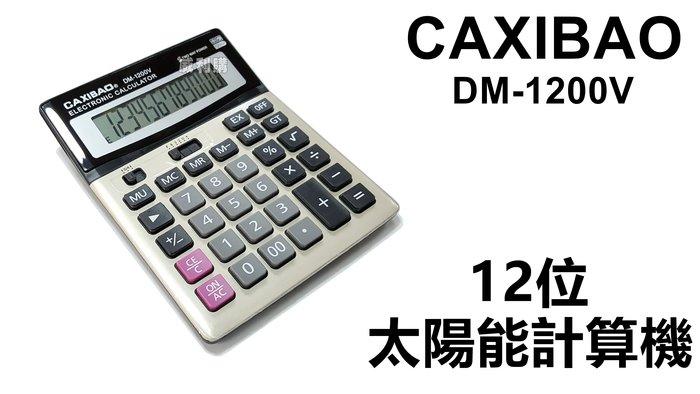 【喬尚拍賣】DM-1200V太陽能計算機.12位.金屬面板