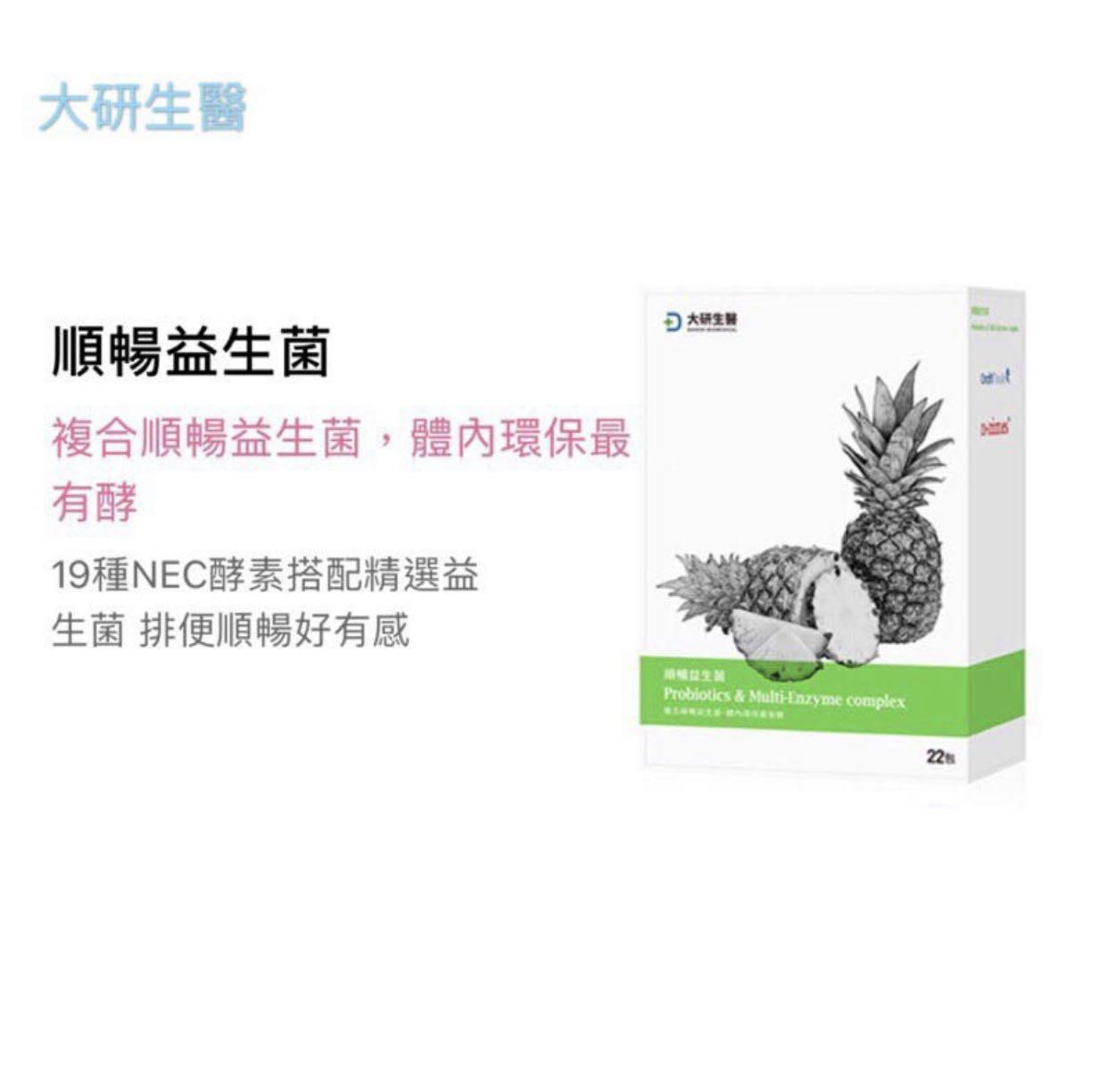 順暢益生菌(19種消化酵素➕精選益生菌)-促進代謝、體內環保最有酵、排便順暢好有感(22包/盒)(有現貨)