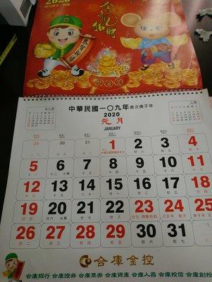 【Ali-2020】2020(民國109年鼠年)合作金庫月曆(粗黑大字掛曆) 全新品 {長38*寬34公分}