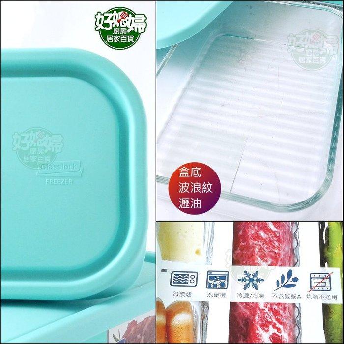 《好媳婦》Glasslock【韓國製/強化玻璃減油微波保鮮盒480cc/RGT-12W】便當盒/防沾黏/餐盒/免膠圈