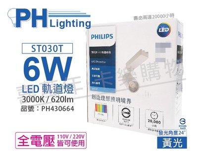 [喜萬年]含稅 PHILIPS飛利浦 LED ST030T 6W 黃光 24D 全電壓 白殼 軌道燈_PH430664