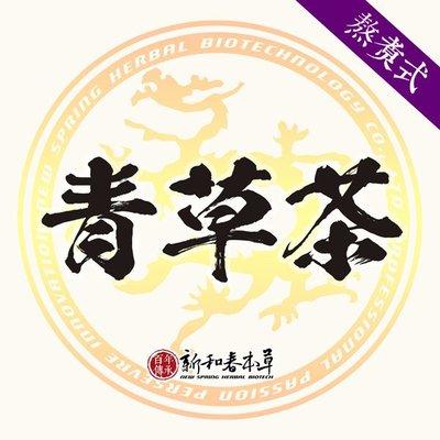 青草茶【熬煮養生系列】【新和春本草】【新和春中藥房】
