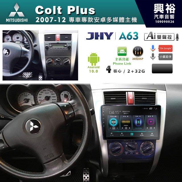 ☆興裕☆【JHY】2007~12年三菱COLT PLUS專用9吋螢幕A63系列安卓機*聲控+藍芽+導航2+32G