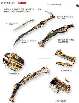 霹靂神兵名鑑-吠日刀,御天五龍邪影白帝嘯日猋持有之大小雙刀