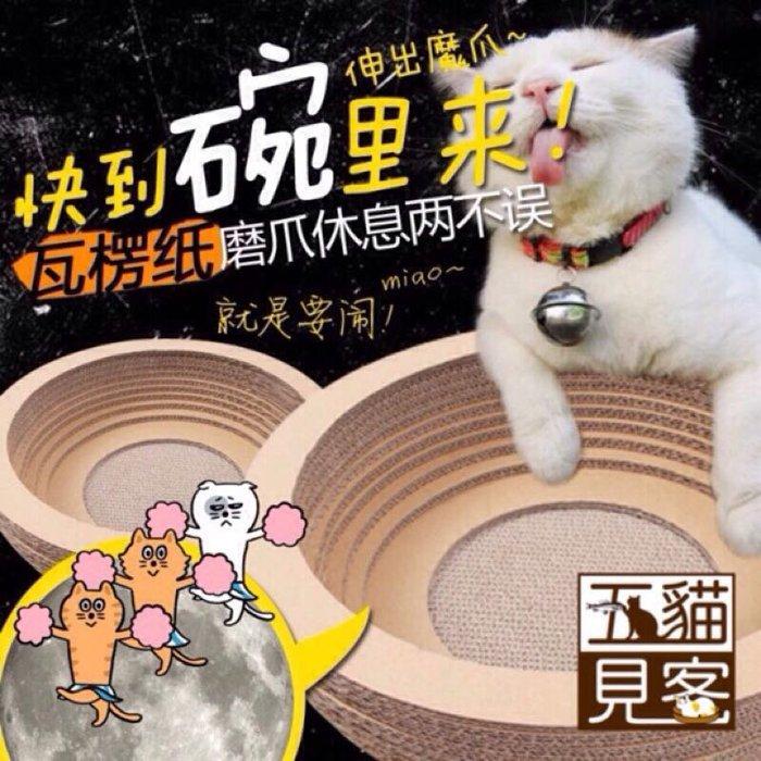 新升級❤️中號 貓碗貓抓板 A級紙板 貓抓板 可當貓睡窩 貓抓窩 碗形貓抓板 貓咪 逗貓棒 五貓見客
