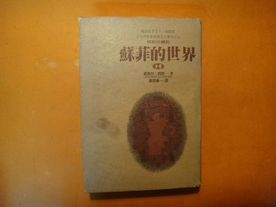 【愛悅二手書坊 02-49】蘇菲的世界    喬斯坦.賈德/著    智庫