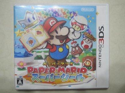 【KENTIM玩具城】中古二手九成新3DS 紙片瑪琍歐 超級貼紙 Paper Mario 日版專用軟體遊戲卡帶
