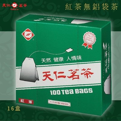 休閒必備~【天仁茗茶】紅茶無鋁袋茶(100入裸包/盒*16盒/箱) 茶包 茶袋