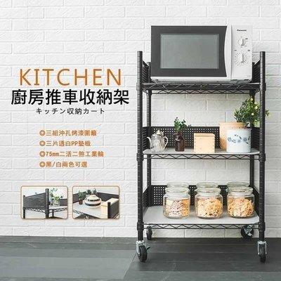 [tidy house]免運費 60X45X90廚房推車收納架含配件電器櫃餐車烤漆黑SBB1824390LBK-GWP