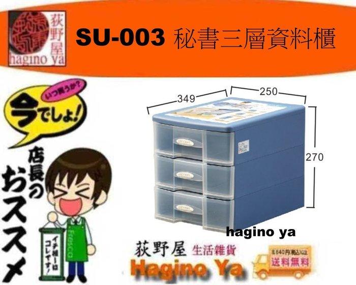 荻野屋 SU-003 秘書三層資料櫃/收納盒/整理盒/針線盒/文具分類/SU003直購價