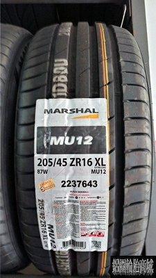 全新輪胎 (錦湖 副牌) MARSHAL MU12 205/45-16 韓國製 性能街胎 (錦湖代工) *完工價*