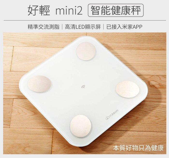 米家 雲麥好輕mini2智能體脂秤 電子秤/體重秤/體重計/體重機/成人/減肥/家用健康必備
