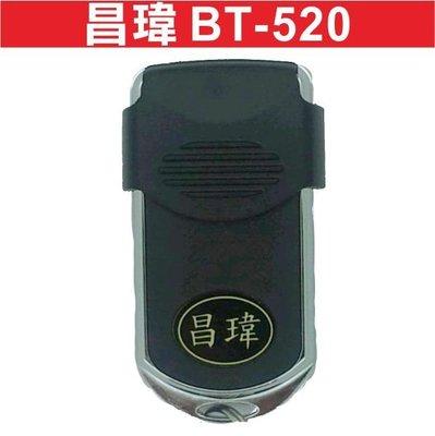 {遙控器達人} 昌瑋 BT-520 滾碼發射器 快速捲門 電動門遙控器 各式遙控器維修 鐵捲門遙控器