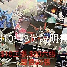 限郵寄中古說明書 $10選3張 1/144 機動戰士高達SEED DESTINY MSV HG Gundam 元祖