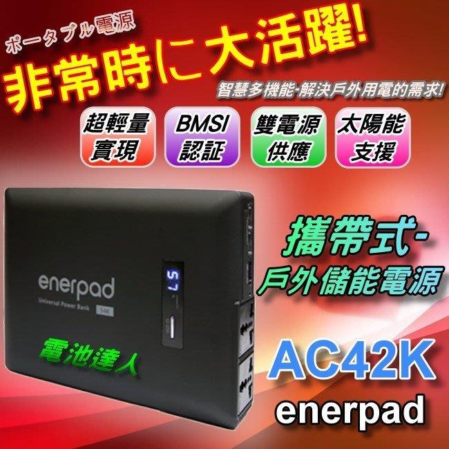 【鋐瑞電池】輕量級 戶外用電 移動電源 enerpad AC42K 110V插座 USB充電 停電 攝影 電捲棒 空拍機