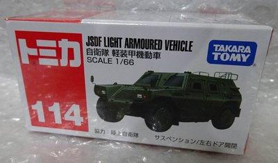 .代友脫售.全新未拆封◎自衛隊 輕裝甲機動車JSDF LIGHT ARMOURE◎TOMICA 114,日本帶回150元