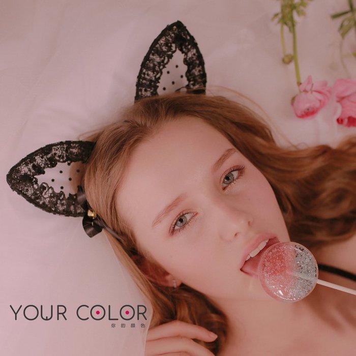 鈴鐺貓耳|性感加分|4A3|Yourcolor 你的顏色