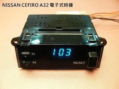NISSAN CEFIRO A32 儀錶板/儀表板,原廠電子式時鐘,可代客安裝,保固一年
