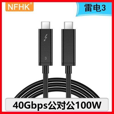 【滿999-100】雷電3公對公THUNDERBOLT 3連接線5K高清40Gbps傳輸USB Type-C【不二熊】