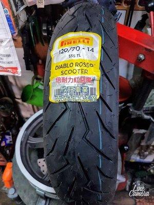 板橋 倍耐力 紅惡魔 DIABLO ROSSO SCOOTER 120/70-12 120/70/12 紅惡魔胎