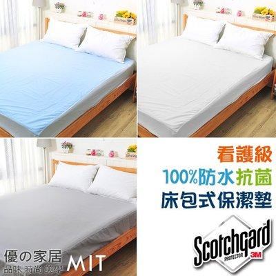 2件95折【優の家居】mit台灣製 看護級100%防水透氣 抗菌加大雙人床包式保潔墊6*6.2 衛生照護.保護床墊.防蹣