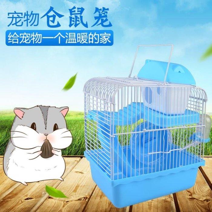 倉鼠籠子小窩套餐寵物用品金絲熊雙層豪華別墅松鼠龍貓小寵基礎籠